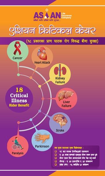 Asian Critical Care(18 Critical Illness Rider Benefits)