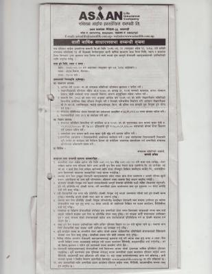 Notice Regarding 7th AGM